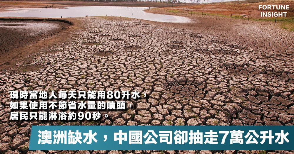 【雪上加霜】澳洲小鎮乾旱面臨缺水,仍有中國公司從中抽走7萬公升水