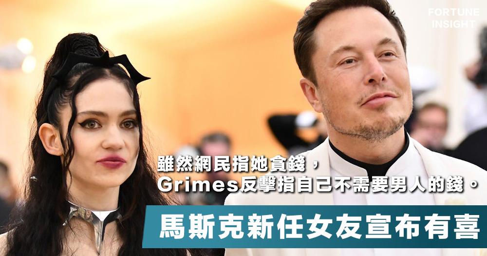 【狂人情史】馬斯克31歲加拿大歌手女友Grimes網上公開一張半裸照宣布有喜