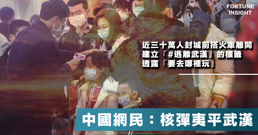 【極端言論】中國網民:核彈夷平武漢,留地不留人,武漢人下輩子小心!