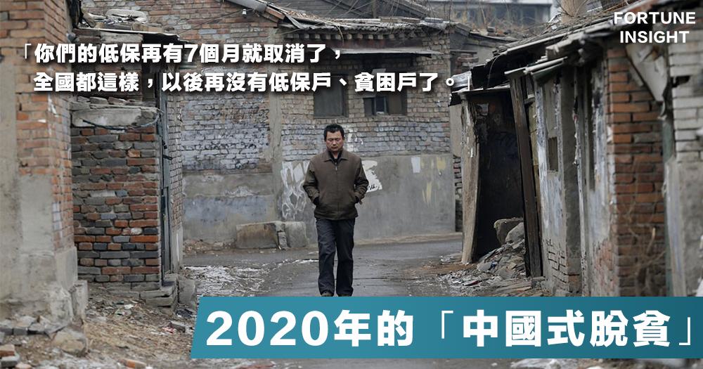 【脫貧夢】習近平領導下的中國式脫貧,百姓以死戳破自欺謊言