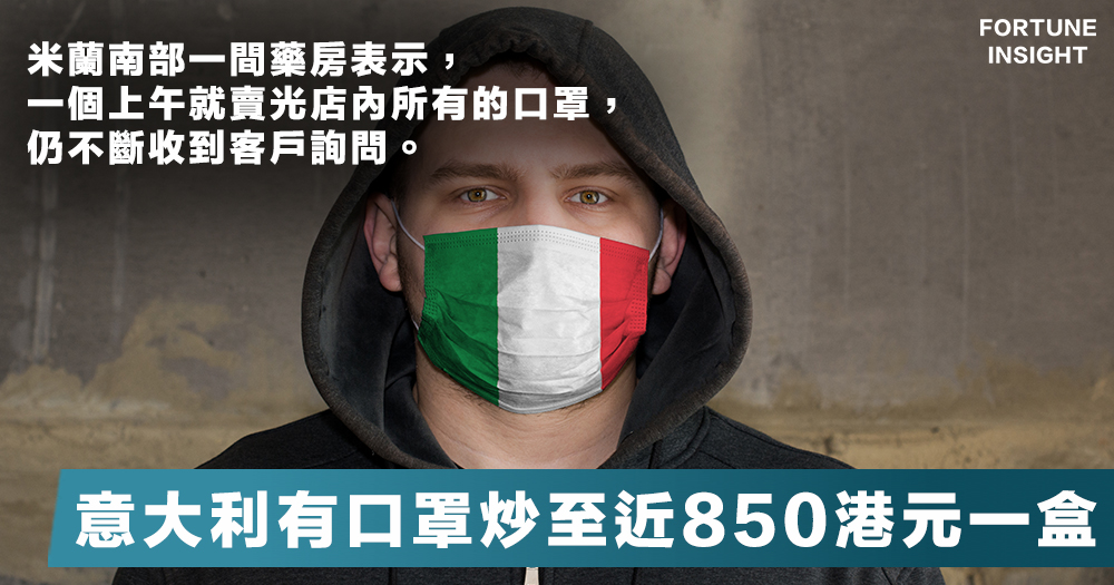 【歐洲疫區】意大利成歐洲疫症重災區:北部封城、意甲遭取消、口罩炒至近850港元一盒