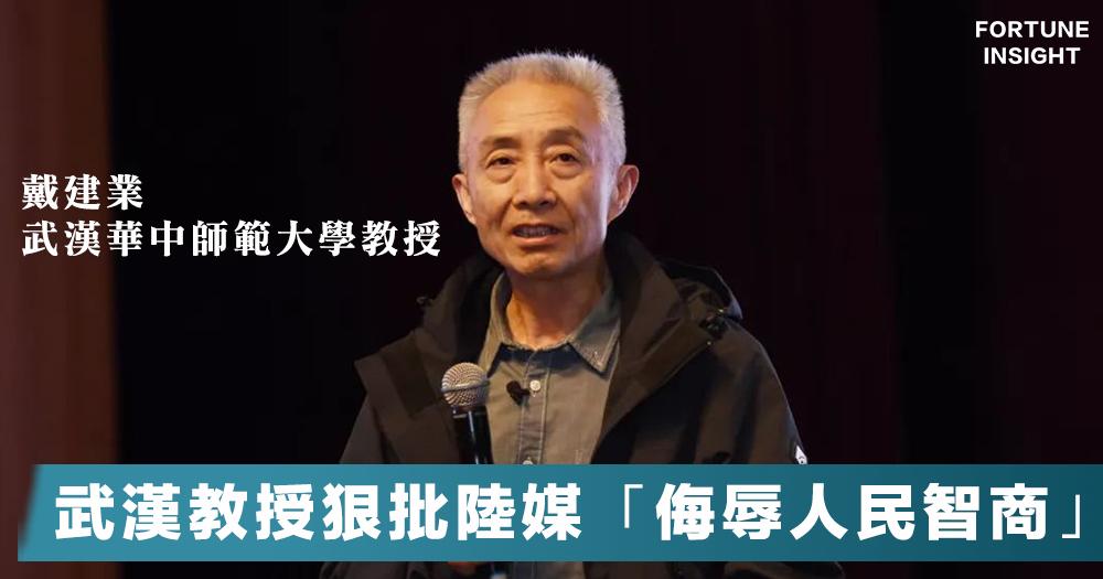 【媒體威力】武漢大學教授:內媒的報道在「侮辱人的智商」,官方數百記者還不及一個「方方」