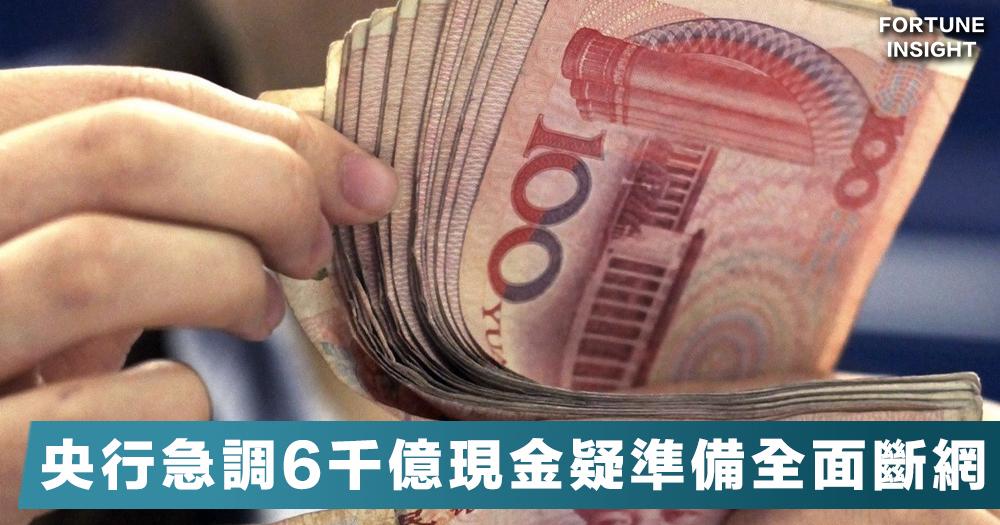 【未雨綢繆】疑中國為全面斷網做準備,中國央行緊急調撥6000億人民幣現金