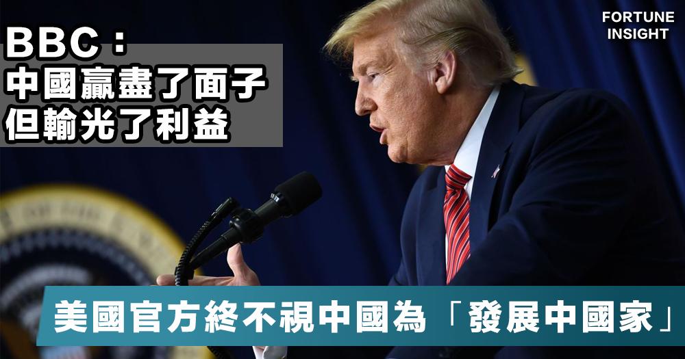 【雪上加霜】美國官方終把中國從「發展中國家」剔除,世界貿易組織是否偏袒中國?