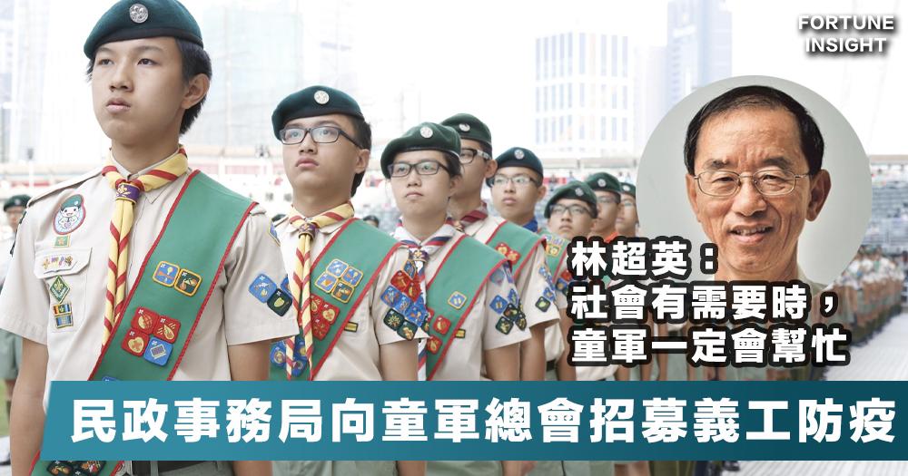 【人力短缺】民政事務局向童軍總會要求防疫人手,林超英:童軍在社會有需要時一定會幫助