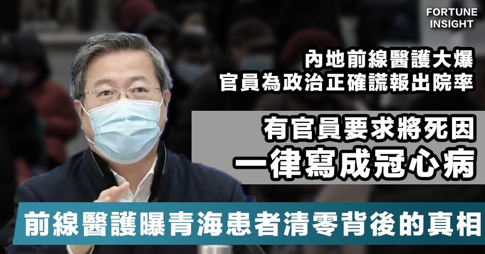 【醜聞不絕】青海完成中央要求「每日清零」的背後:前線醫護大爆高層做假,政治正確凌駕一切!