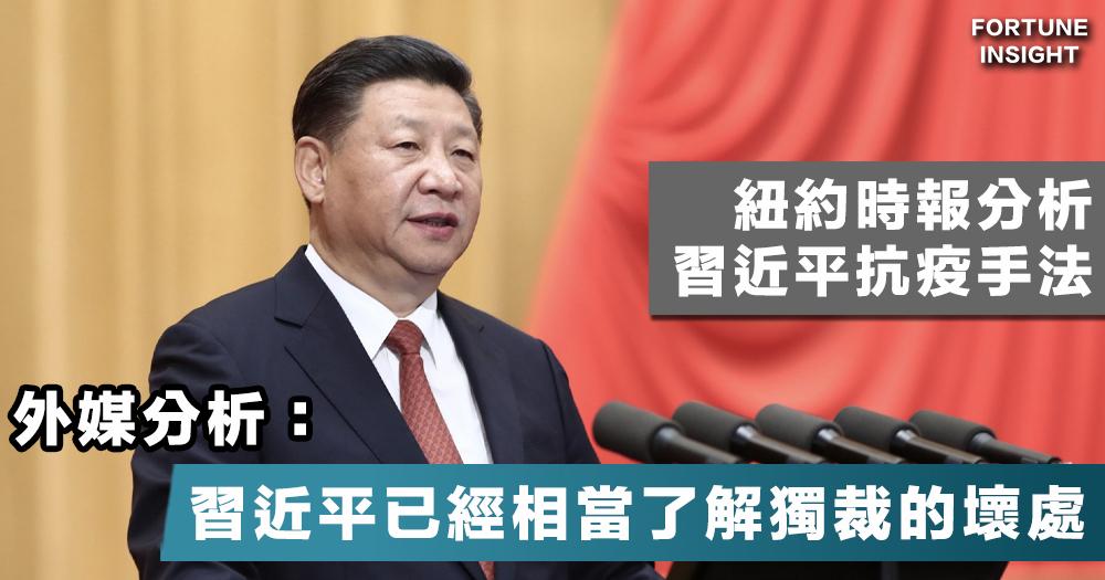 【邯鄲學步】《紐約時報》:習近平想效法毛澤東、鄧小平領導,他已經知道獨裁的壞處