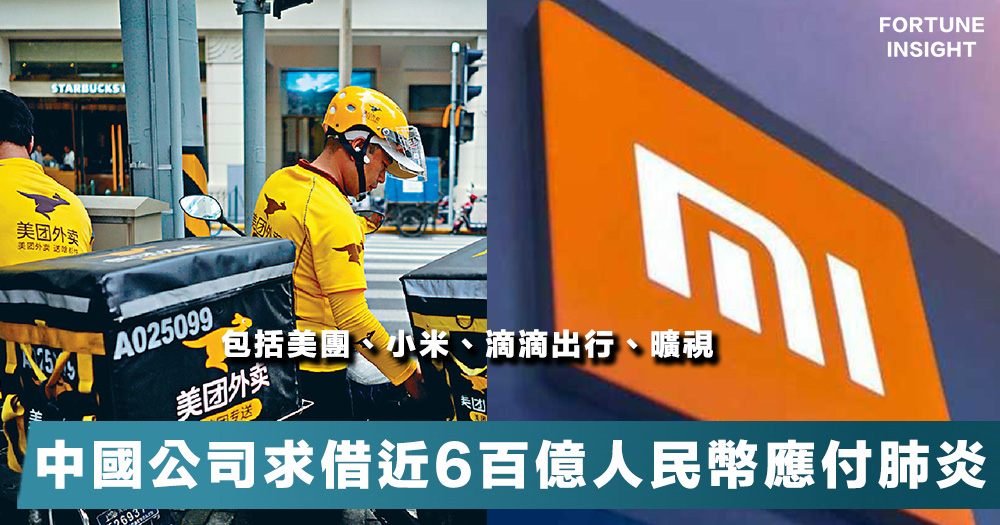 【國家任務】路透社消息:逾300間中國公司尋求574億人民幣貸款,以應付武漢肺炎。