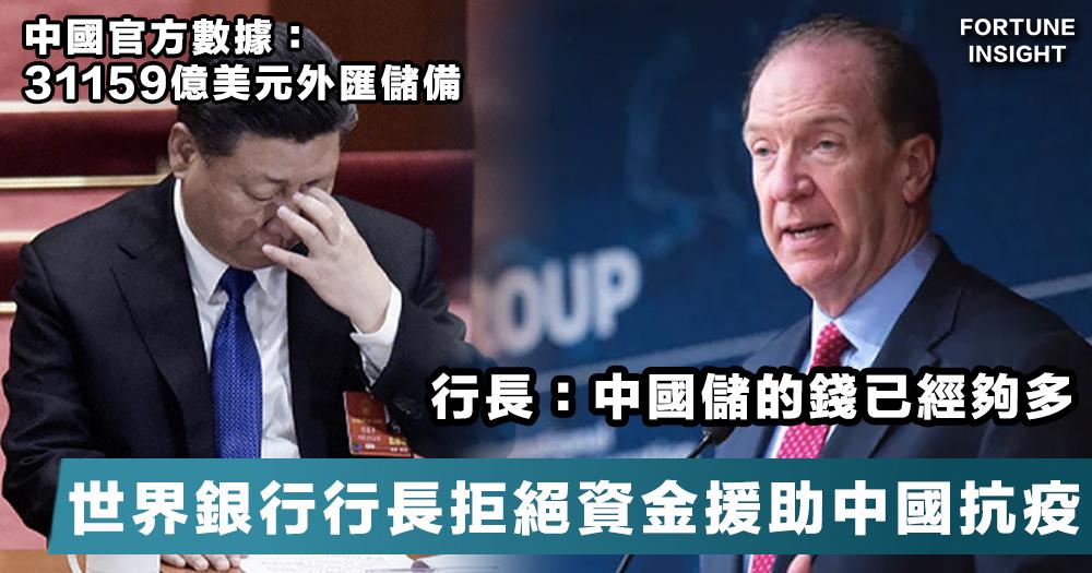 【中國天敵】世衛出面為中國求資金應對疫情,世界銀行行長拒援助:「中國儲的錢已經夠多」