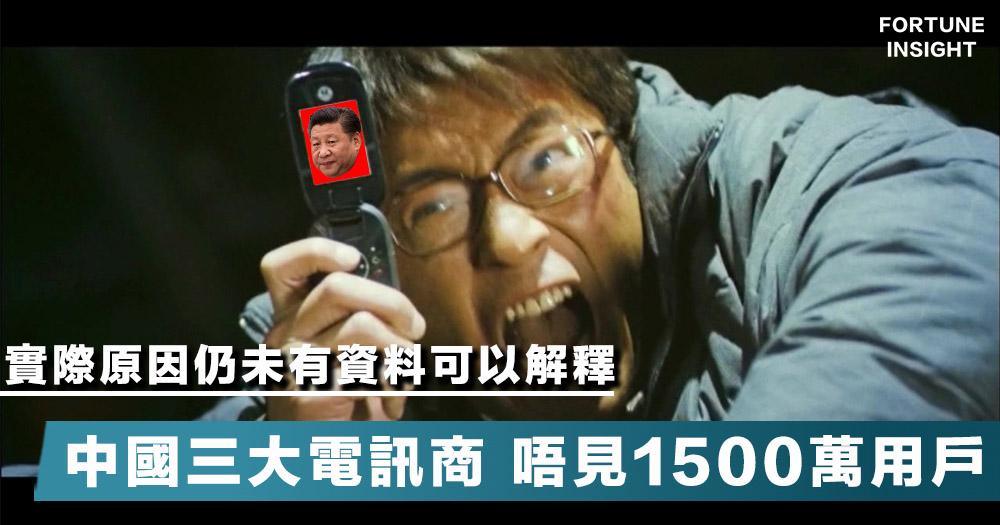 【人間蒸發】中國三大電訊商,2個月唔見1500萬用戶。