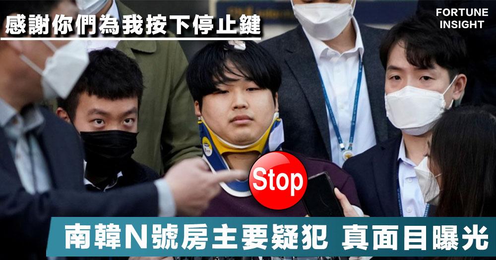 【惡魔人生】南韓「N號房」主要疑犯,真面目曝光。