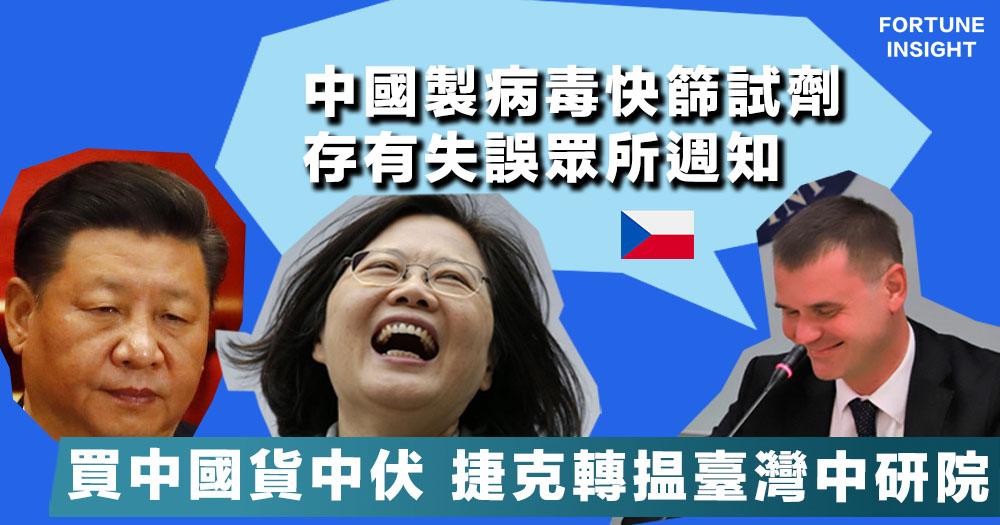 【臺灣又贏】捷克買中國貨中伏,轉搵臺灣中研院合作。