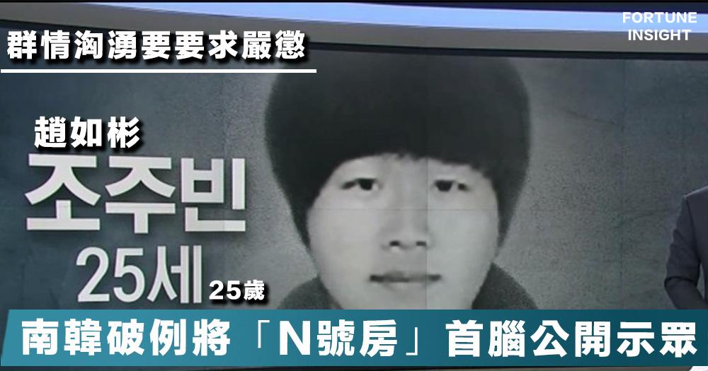 【令人髮指】南韓警方破例將性剝削集團「N號房」首腦公開示眾