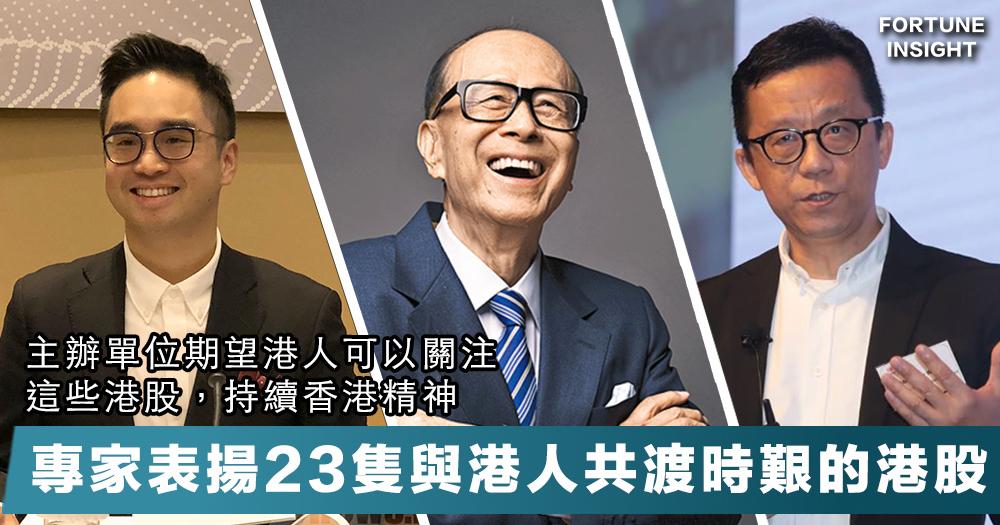 【香港精神】曾派口罩、捐錢抗疫,專家表揚23隻與港人共渡時艱的港股