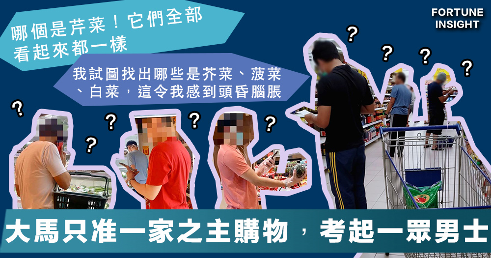 【另類考驗】大馬只准一家之主購物,結果令一眾男士在超市不知所措