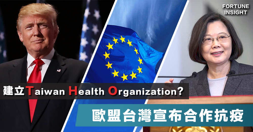 【聯手抗疫】僅在美台宣佈合作6小時後,歐盟台灣宣布合作抗疫,共同研發快篩及疫苗