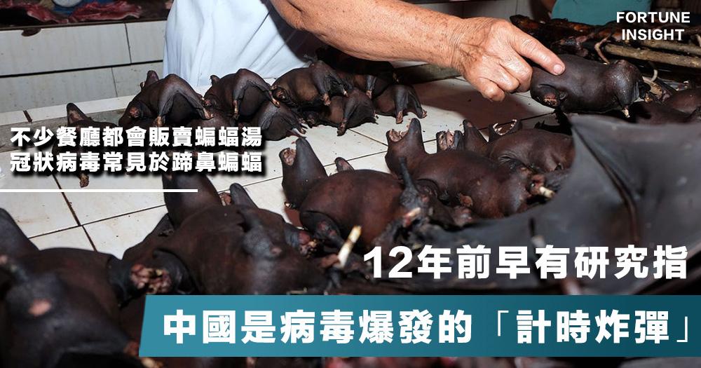 【何必當初】2007早有研究預言:中國是爆發新型冠狀病毒的高危地方。