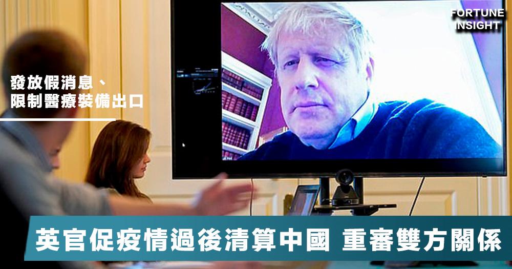 【大清算】斥中國發放假消息及限制醫療裝備出口,英官促清算中國錯誤、重新審視關係。