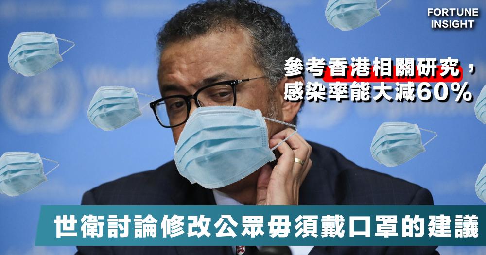 【撤回建議?】世衛專家小組參考香港研究,將討論公眾應否戴口罩