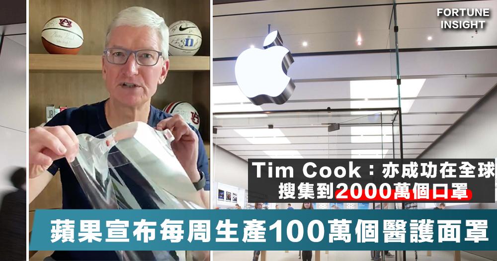 【蘋果出手】蘋果宣布生產醫護用面罩,每周產量達100萬