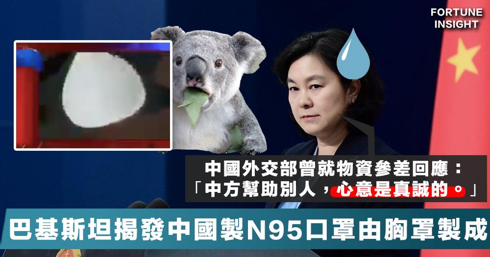 【愚人節禮物?】巴基斯坦揭發中國贈予的N95口罩由胸罩製成,中方曾表示會提供優質援助