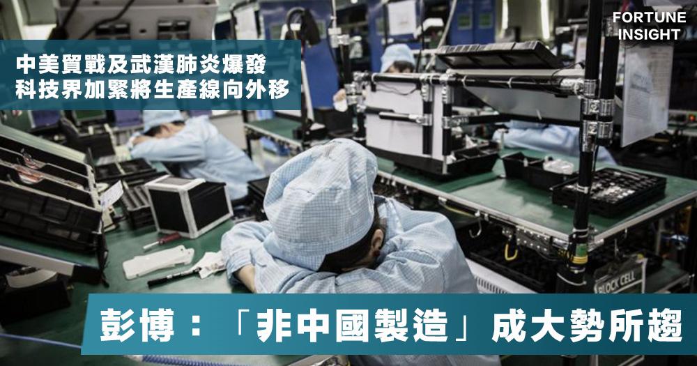 【一去不復返】武漢肺炎加快製造商向外移,彭博:「非中國製造」是未來科技界的大趨勢。