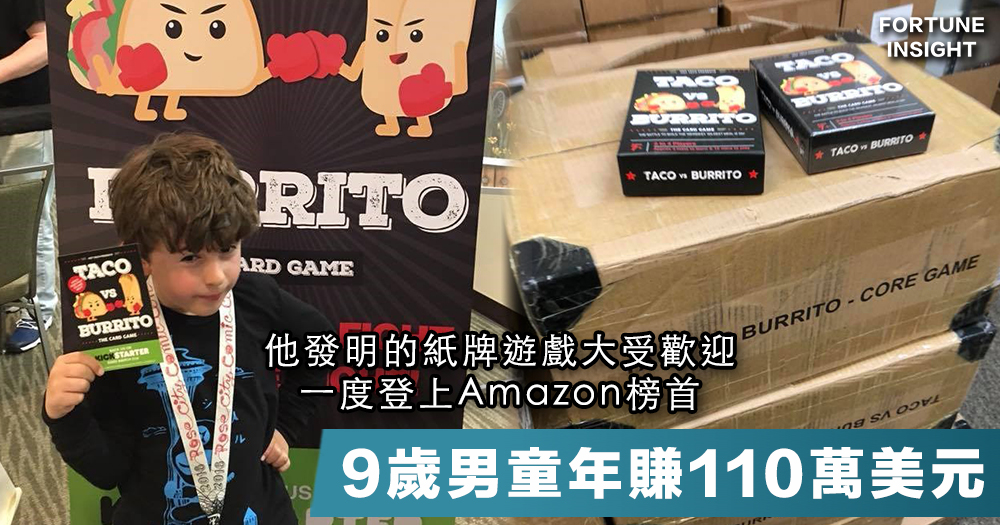 【年輕百萬富翁】美國一名9歲男童年賺110萬美元,只靠發明一套紙牌遊戲?