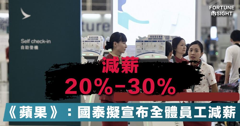 【國泰減薪】《蘋果日報》引述消息:國泰擬最快明日公布對全體員工減薪