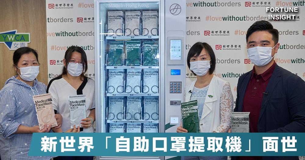 【良心口罩】新世界「自助口罩提取機」面世   18區受惠基層下周一起「嘟卡」領罩