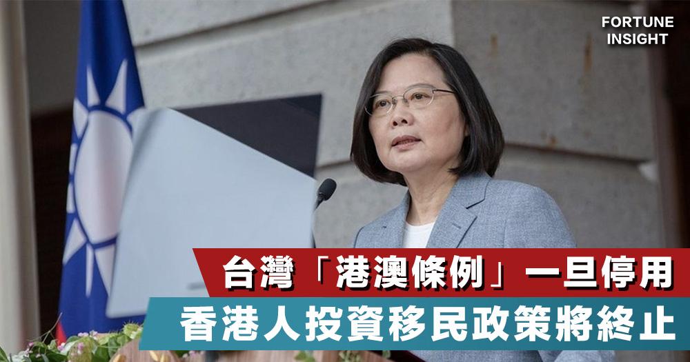 【國安大法】台灣或停用「港澳條例」,港資不再獲特殊待遇