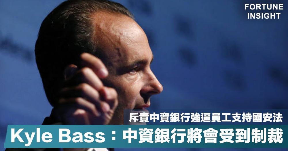 【制裁中國】中資銀行逼港員工簽名支持國安法,沽空之王Kyle Bass指他們將會受到制裁。