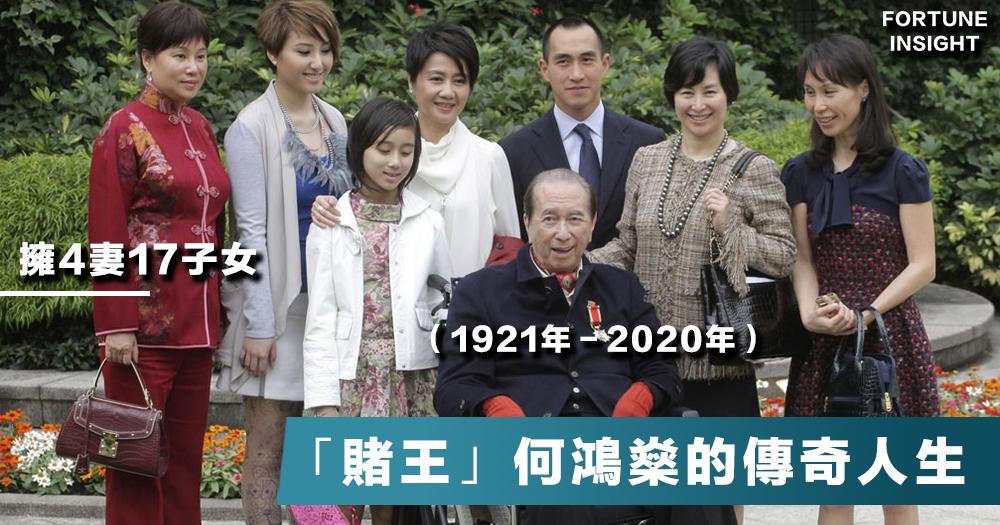 【傳奇人生】賭王何鴻燊終年98歲:身價5,000億港幣、4妻17子女。