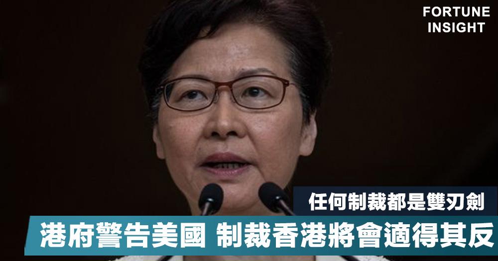 【英國香港】香港政府警告美國,撤銷香港特殊待遇將反遭己害。