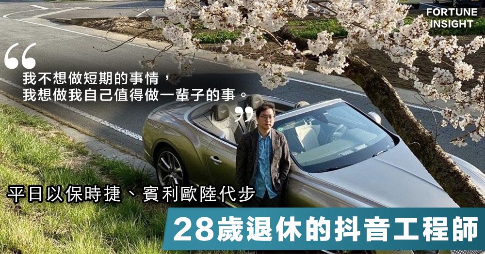 【財務自由】大學時捱夜自學寫程式、誤打誤撞加入字節跳動、後來愛上溫泉,28歲程式員宣佈退休旅居日本