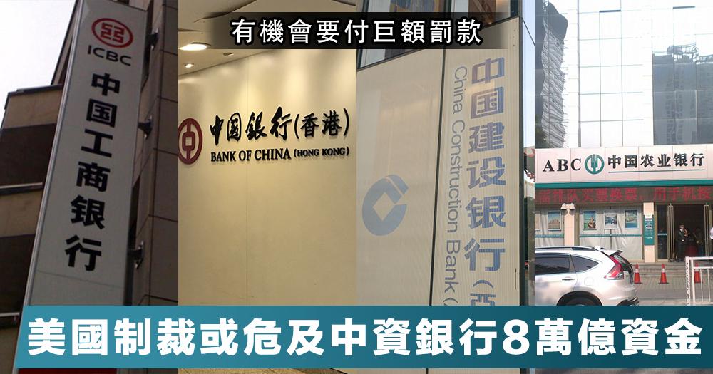 【港版國安法】美國擬加強制裁中國,四大中資銀行8萬億資金岌岌可危
