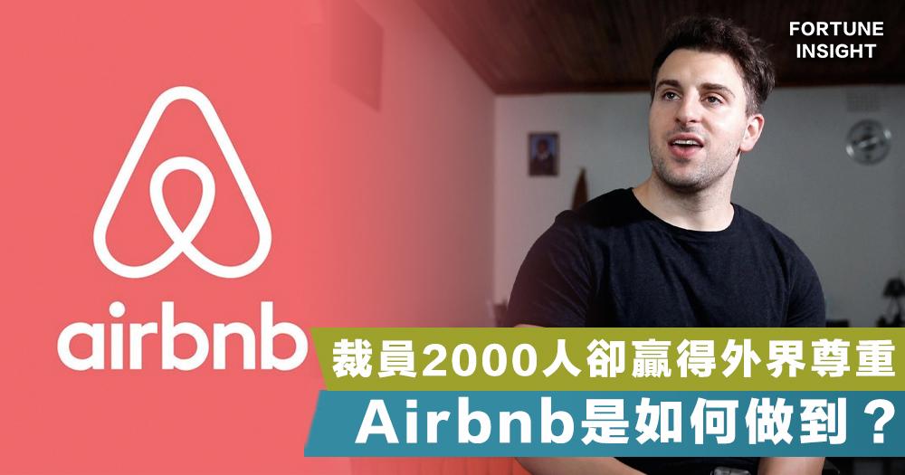 【公關點做?】Airbnb CEO:我們花了12年時間建立了Airbnb,在4週內幾乎失去了所有業務