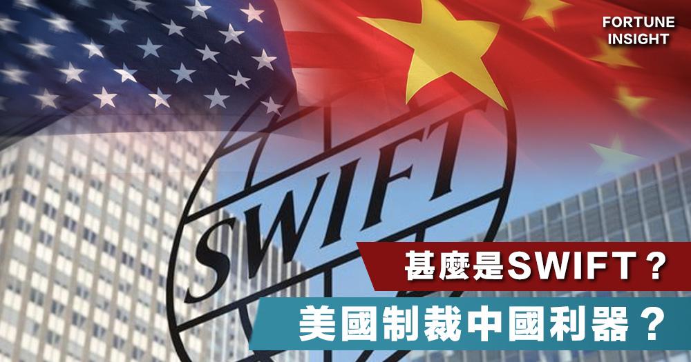 【國安大法】美國曾利用SWIFT制裁伊朗北韓,對中國又行得通嗎?