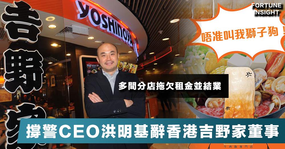 【撐警CEO】洪明基辭任香港吉野家母企董事,多間分店拖欠租金並結業。