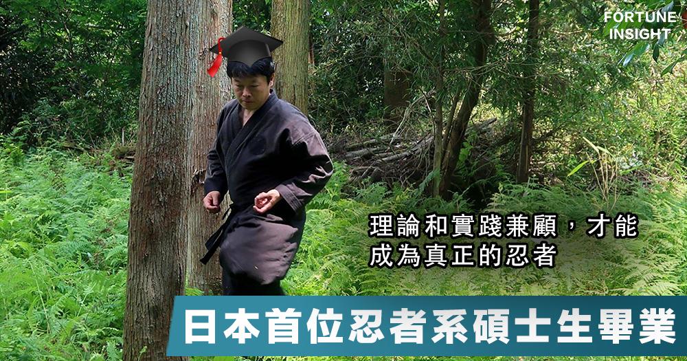 【忍者Major】日本三重大學首位忍者系碩士生畢業了!武術、功夫、種菜、歷史都要識?