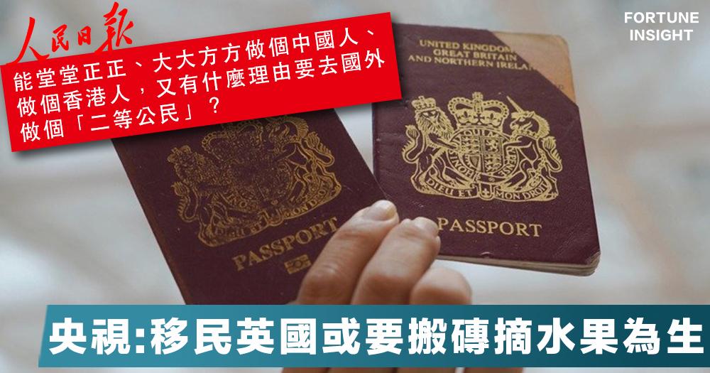 【BNO平權】《人民日報》:不論BC或BNO都是中國公民;《央視》:港人移民英國或要做搬磚摘水果等低端工種