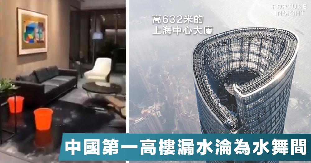 【世界第二高樓】上海「定海神針」淪為水舞間,由50樓漏水漏到9樓