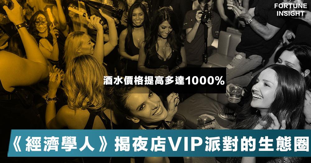 【夜店經濟】《經濟學人》揭夜店VIP派對的生態圈,富豪一晚花近80萬元。