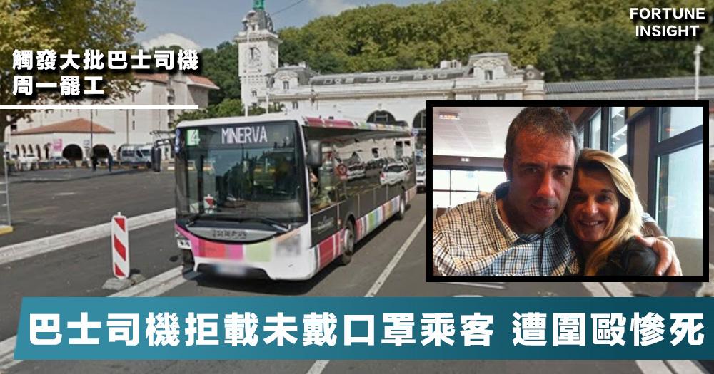 【慘無人道】拒載無戴口罩乘客,法國巴士司機被毆至腦死亡。