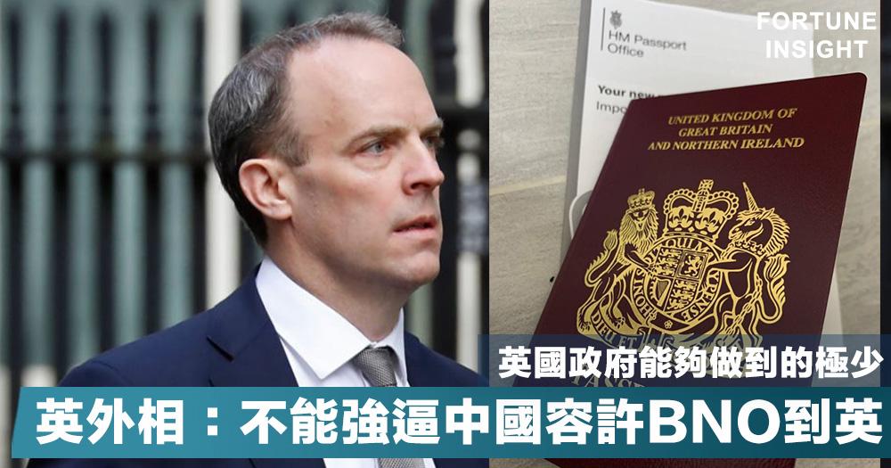 【大逃港潮】若中國阻止BNO持有人來到英國,英外相:英國能夠做到的極少。