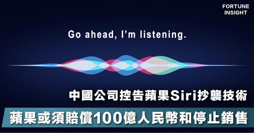 【知識產權】蘋果Siri功能被中國公司控告抄襲技術 蘋果最嚴重可被罰100億人民幣和禁賣貨品