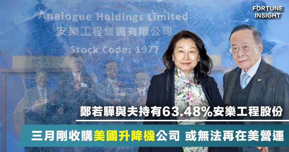 【美國制裁】鄭若驊與夫持有63.48%安樂工程股份  三月剛收購美國升降機公司 或無法再在美營運