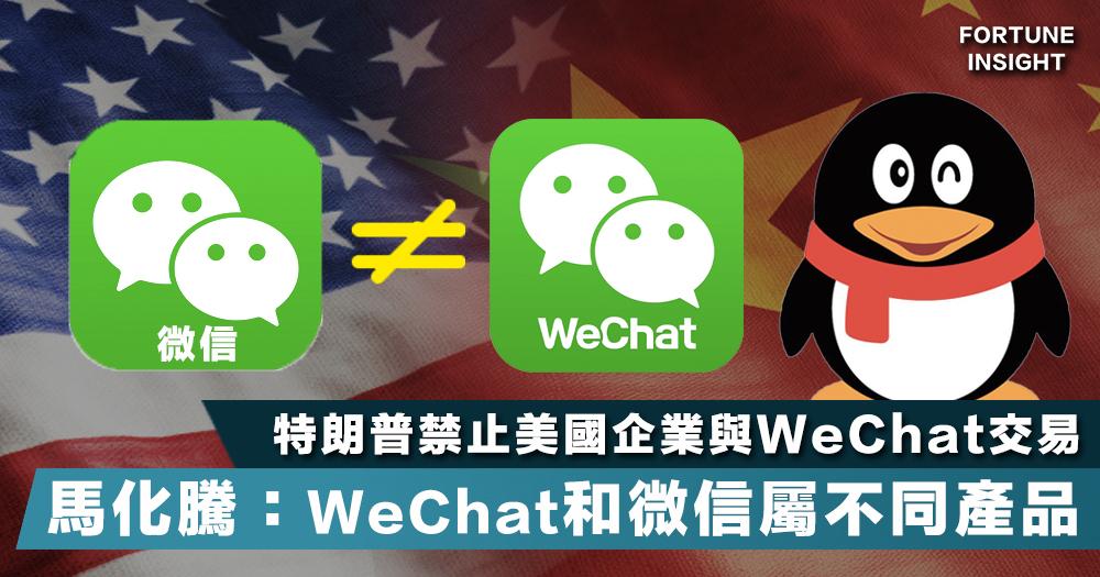 【我們不一樣】微信和WeChat用戶可以互發信息,集團亦未有區分用戶人數,真的屬不同產品嗎 ?