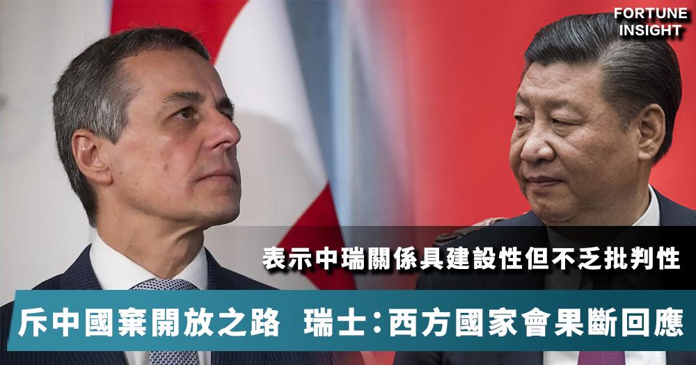 【外交危機】瑞士外長警告,中國正背棄開放之路,西方國家會果斷回應。