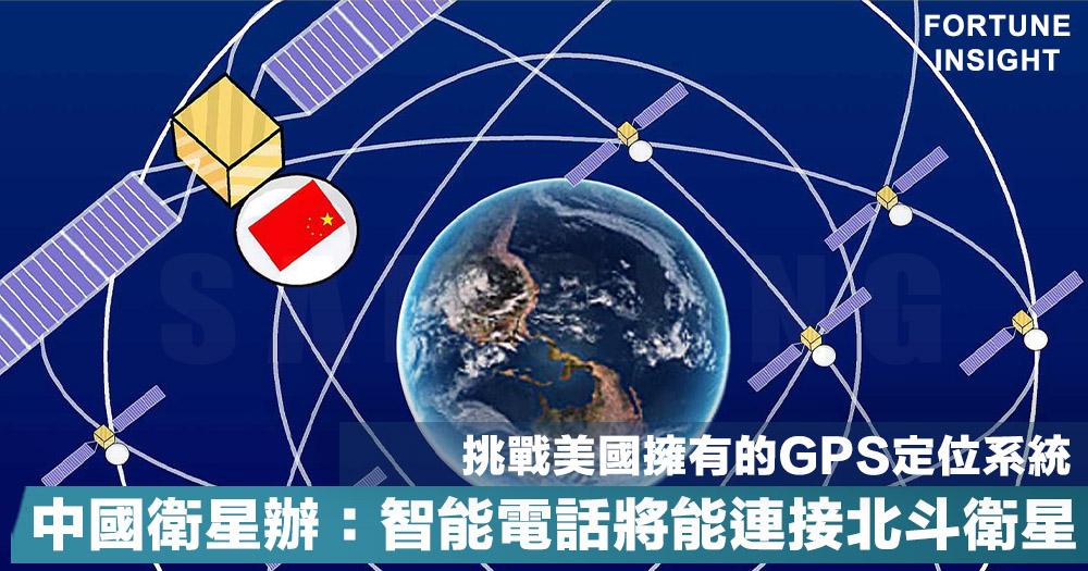 【無遠弗屆】中國成功量產28奈米晶片,大部份智能電話將連接北斗功能。