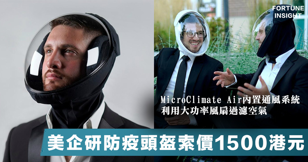 【未來頭盔】日日戴口罩好辛苦?有美國公司研防疫頭盔,為使用者提供「清新無霧」的未來視感